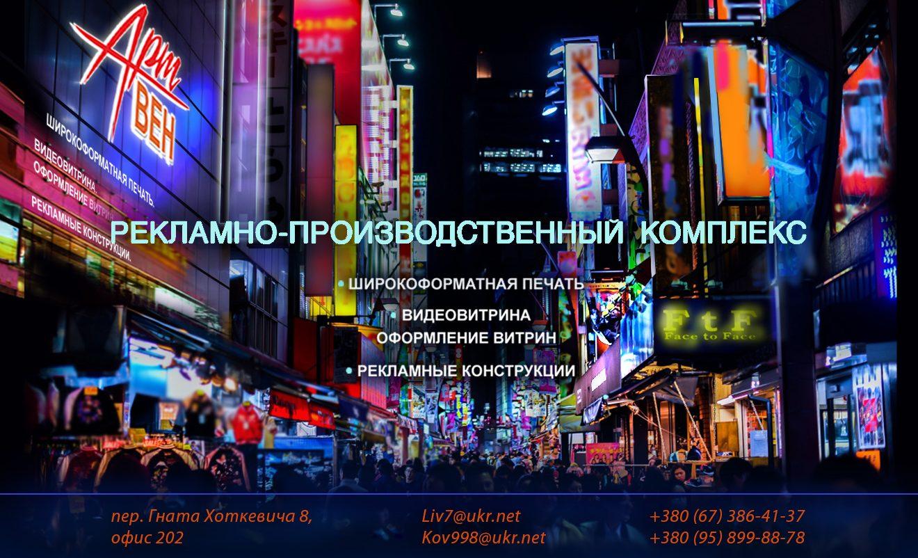 Полиграфия широкоформатная цветная печать Киев, производство наружной рекламы: печать баннеров, изготовление рекламных вывесок, лайбоксов.